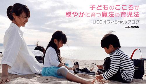作家 / 育児アドバイザー LICOさん