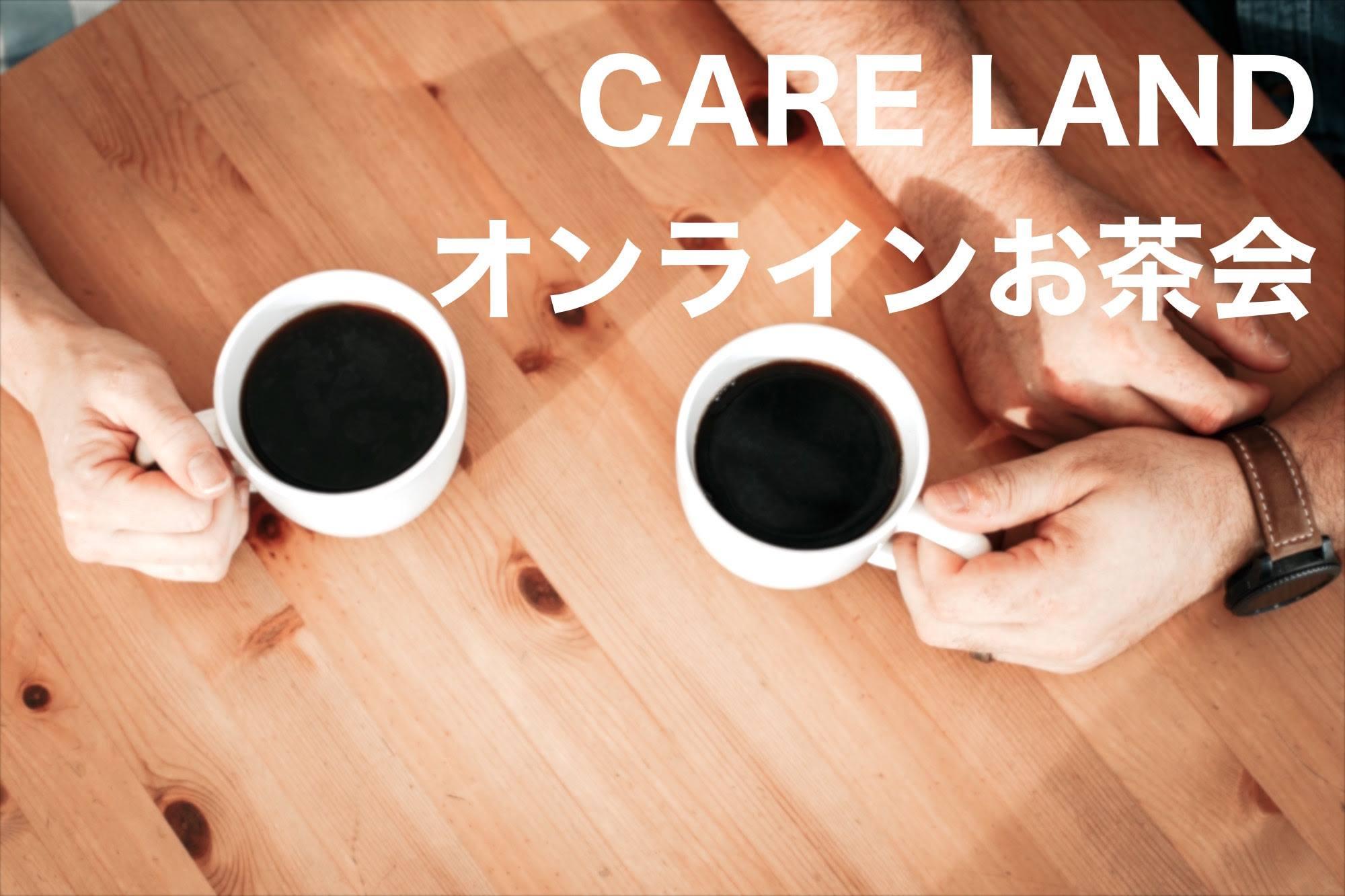 CARE LANDオンラインお茶会イメージ画像
