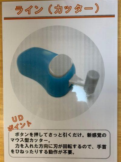 『ユニバーサルデザインって何?』掲載写真_191119_0043