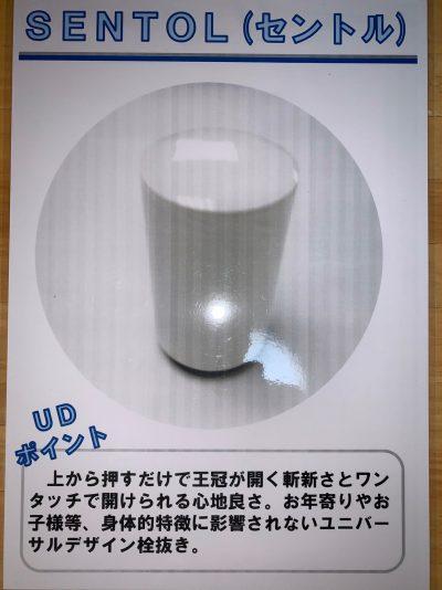 『ユニバーサルデザインって何?』掲載写真_191119_0024