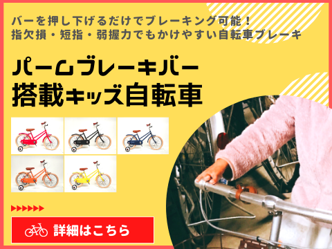 パームブレーキバー搭載幼児用自転車販売受付