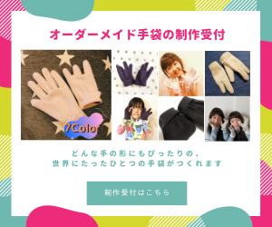 指欠損の方用・オーダーメイド手袋制作受付
