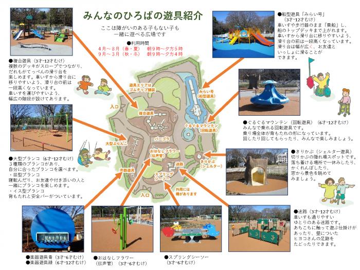 kinuta_hirobasetumei_page_1
